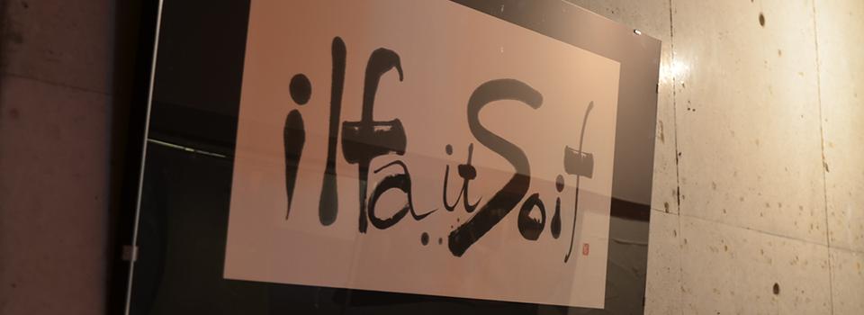 炭とワインと日本酒 イルフェソワフ ー福岡の炭火焼料理と自然派ワインと日本酒のお店ですー